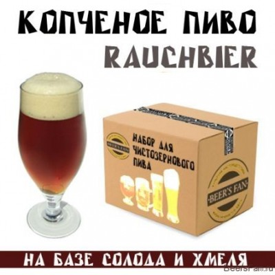 Rauchbier nach Bamberger Art / Копченое пиво по-бамбергски