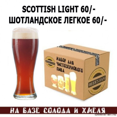 Scottish Light 60/ Шотландское легкое 60